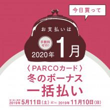 <PARCOカード>冬のボーナス一括払い