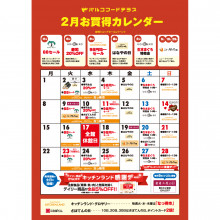 PARCO館B1F「キッチンランド」の2月お買得カレンダー