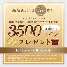 ◇10/25(木)~10/28(日)◆ 期間中チェックインで3500コインプレゼント!