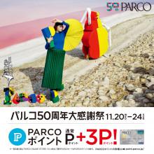 【新所沢パルコ】11/20(水)-24(日) パルコ50周年大感謝祭開催!