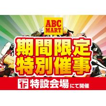 【期間限定SHOP】ABC-MART期間限定 特別催事開催!