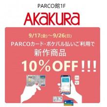 【9/17(金)~26(日)】AKAKURA PARCOカードご利用で新作商品10%OFF!