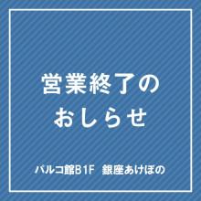 パルコ館B1F銀座あけぼの 営業終了のお知らせ