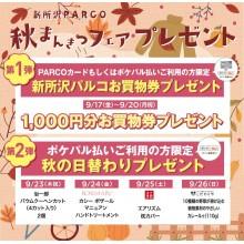【新所沢PARCO】各日先着50名様 1,000円お買物券プレゼント&日替わりプレゼント!