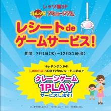 Let's館3F アミュージアム「レシートdeゲームサービス!」