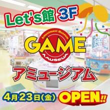 ■ NEW OPEN ■ アミュージアム <アミューズメント>