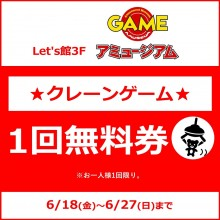【POCKET PARCO限定】Let's館3Fアミュージアム『クレーンゲーム1回無料』クーポン