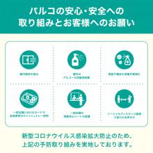 【重要】営業再開に伴う、安全安心の取り組みとお客様へのお願い
