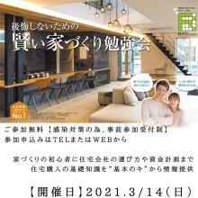 3月14日(日) 後悔しない為の賢い家づくり勉強会 開催!