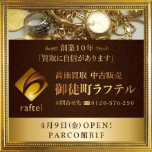 ■ NEW OPEN ■ ラフテル <買取・販売>