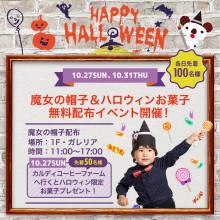 10/27(日)・31(木) 魔女の帽子&ハロウィンお菓子無料配布イベント開催!
