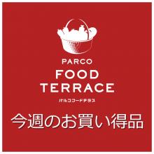 PARCO館B1F「キッチンランド」4/3(金)~4/9(木)のお買い得品