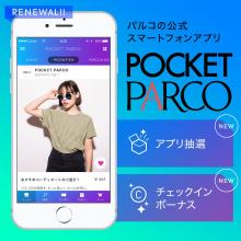 パルコの公式アプリ「POCKET PARCO」がリニューアル!