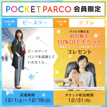 ◇12/1(土)~12/16(日)◆ PARCO館1Fビースリー×PARCO館2Fリフレ クーポン