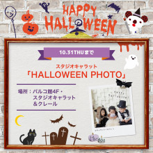 10/31(木)まで PARCO館4Fスタジオキャラット&クレール HALLOWEEN PHOTO