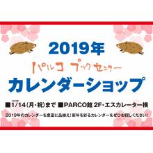 【期間限定SHOP】 2019年パルコブックセンター カレンダーショップ