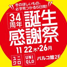 11/22(木)~26(月) ユニクロ創業感謝祭 開催!