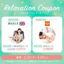 ◇2/25(月)~3/10(日)◆ リラクゼーション クーポン