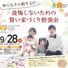 9/28(土) 後悔しない為の賢い家づくり勉強会 開催!