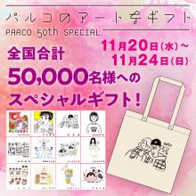 「PARCO 50th SPECIAL ~パルコのアートなギフト~」開催!