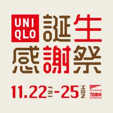 11/22(金)~25(月) ユニクロ誕生感謝祭 開催!