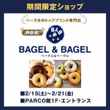 【期間限定SHOP】 ベーグル&ベーグル