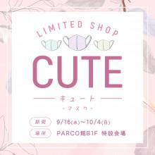 【期間限定SHOP】CUTE
