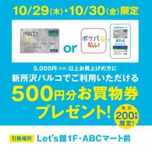 【新所沢PARCO】各日先着200名様 お買物券プレゼント!