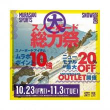 レッツ館3F ムラサキスポーツ 『スノーボード総力祭』開催!