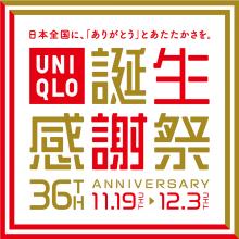 11/19(木)~12/3(木)ユニクロ誕生感謝祭 開催!