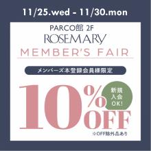 【11/25(水)~30(月)】ROSEMARY メンバーズ会員様10%OFF