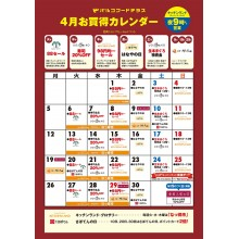 PARCO館B1F「キッチンランド」の4月お買得カレンダー