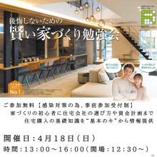 4月18日(日) 後悔しない為の賢い家づくり勉強会 開催!