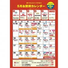 PARCO館B1F「キッチンランド」の5月お買得カレンダー