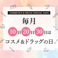 【新所沢PARCO】毎月10・20・30日は『コスメ&ドラッグの日』