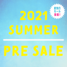 ★【6/13更新】2021年夏 プレセール開催!