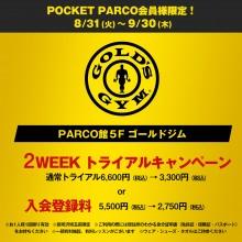 【8/31(火)~9/30(木)】PARCO館5Fゴールドジム クーポン