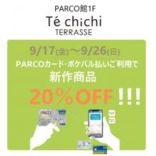 【9/17(金)~26(日)】テチチテラス  PARCOカードご利用で新作商品20%OFF!