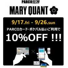 【9/17(金)~26(日)】MARY QUANT PARCOカード10%OFF!