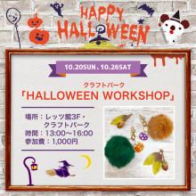 10/20(日)、26(土) Let's館3Fクラフトパークにてワークショップ開催!