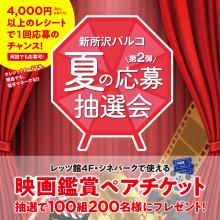 新所沢パルコ 夏の応募抽選会<第二弾>開催!