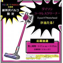 【POCKET PARCO】新所沢店限定!ダイソンコードレスクリーナーが当たる応募抽選