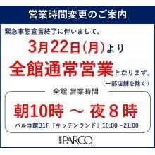 【重要】政府の緊急事態宣言解除に伴う営業時間変更のお知らせ