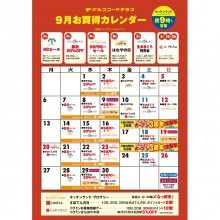 PARCO館B1F「キッチンランド」の9月お買得カレンダー