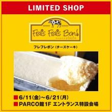 【期間限定SHOP】Frais Frais Bon!(チーズケーキ)