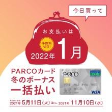 PARCOカード冬のボーナス一括払い