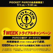 ◇7/1(月)~7/31(水)◆ PARCO館5Fゴールドジム クーポン