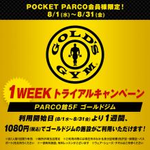 ◇8/1(水)~8/31(金)◆ PARCO館5Fゴールドジム クーポン