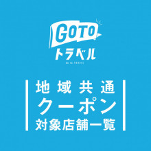 【Go To トラベル 地域共通クーポン】【GO TO イート キャンペーン】対象店舗