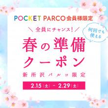 ◇2/15(土)~2/29(土)◆ POCKETPARCO会員様限定!春の準備クーポン